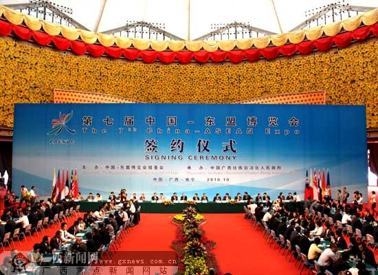 第七届中国-东盟博览会签订国际经济合作项目76个