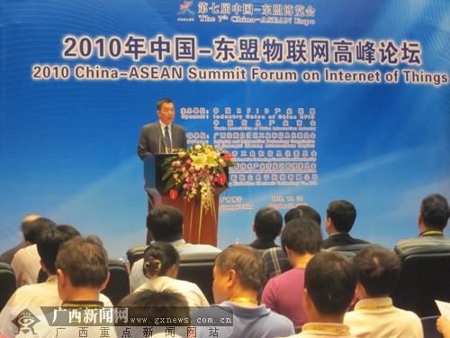 """中国-东盟物联网高峰论坛举行 加快物与物""""对话"""""""