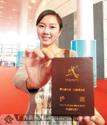中国-东盟博览会限量护照受热捧 做礼物送好友(图)