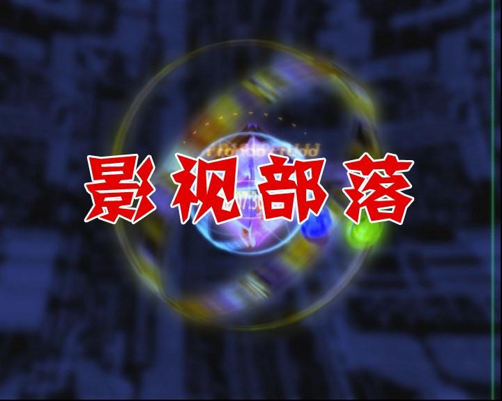 栏目简介-电影部落