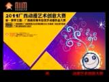2011广西动漫艺术创意大赛 宣传片