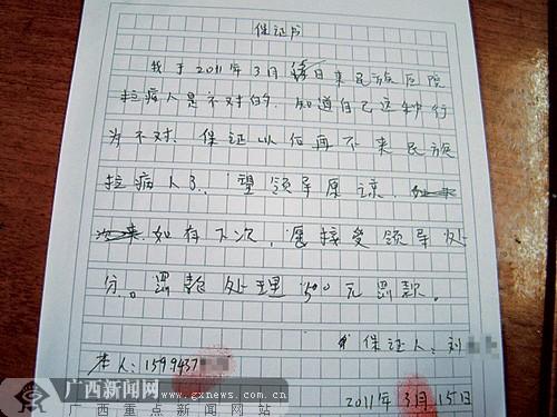 医托在医院被赶后怒而打人 两人逃走一人写保证书图片