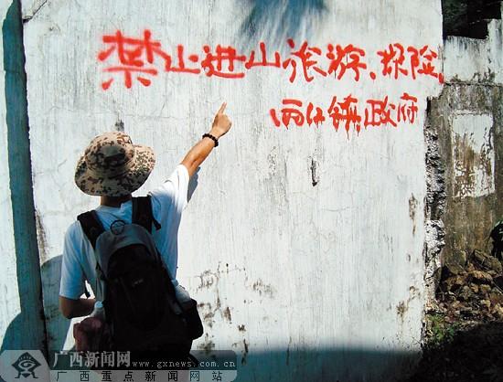 5月22日上午,正在南宁市武鸣县大明山非旅游区内朝(地名)游玩的26名