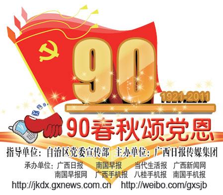 """红短信贺党生日 """"红拇指·90春秋颂党恩""""评奖揭晓"""