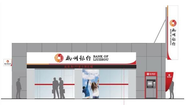 柳州银行企业形象