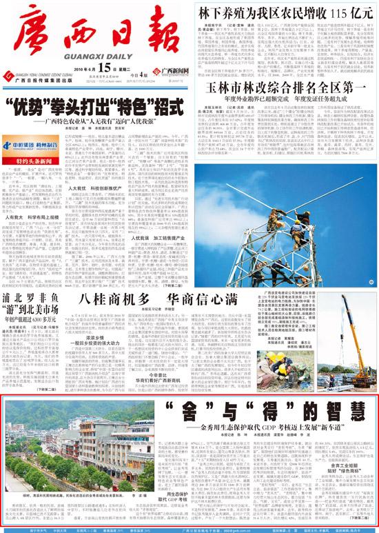 全国优秀新闻工作者推荐公示(广西日报陈坤)