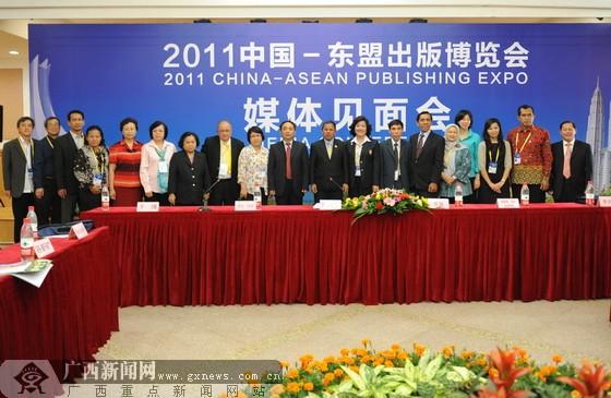 中国-东盟出版博览会签订12个版权贸易出版合作项目