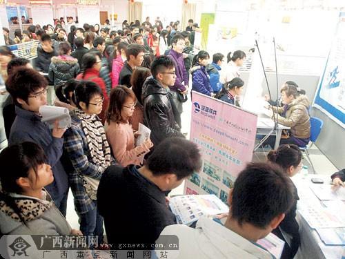 南宁举行大中专毕业生双选会 输信息按图索骥求职