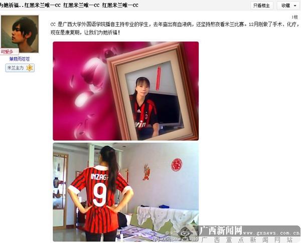 红黑米兰唯一CC你想要的卡卡签名女生即将球衣遭男生图片