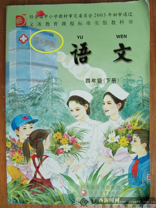 """(见习记者赵妩妩)近日,关于贺州市小学四年级的语文课本封面出现""""博图片"""