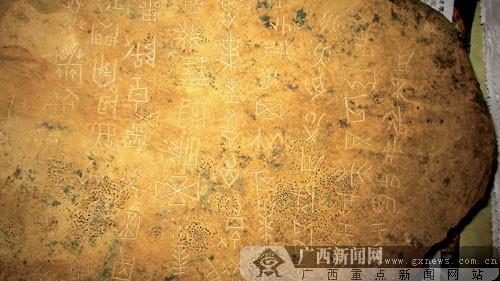 平果感桑石刻字符确认系古骆越文字 或形成于商周