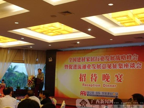 全国家居建材行业峰会在南宁圆满落幕(图)