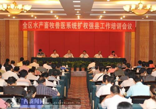 6月15日,全区水产畜牧兽医扩权强县培训会议在南宁隆重举行.