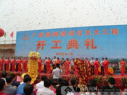 广正西朗姆酒项目五父亲工程动工仪式浩瀚举行