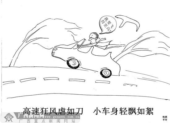 台风卡通动态图