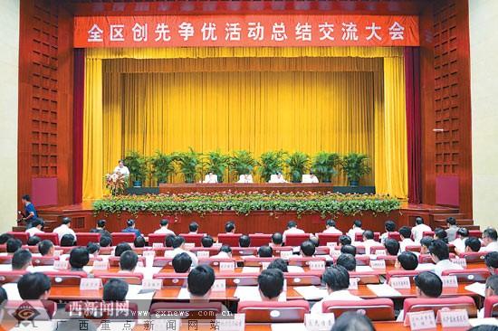 全区创先争优活动总结交流大会召开