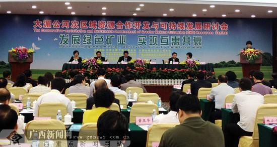 大湄公河次区域资源合作开发与可持续发展研讨会举行