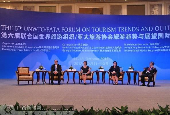 国际论坛_联合国旅游趋势与展望国际论坛首设专家平行会议