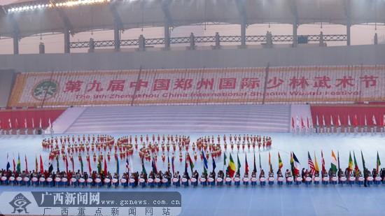 第九届中国郑州少林武术节恢弘开幕 展现武术