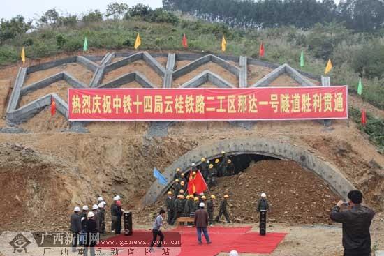 云桂铁路广西段那达一号隧道12月8日顺利贯通