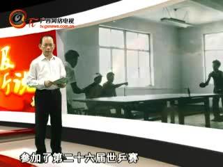 2012年3月26日《旧报新说》乒乓球拍挥起来