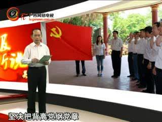 2012年3月28日《旧报新说》永葆共产党人政治本色