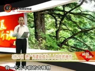 2012年3月29日《旧报新说》把广西建设成为人人向往的地方