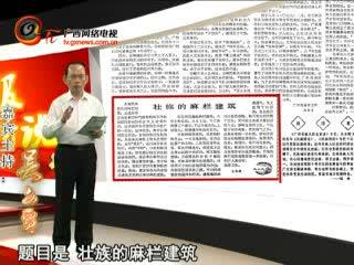 2012年3月31日《旧报新说》守住广西干栏文化