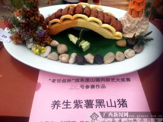马山县林圩镇举行放养黑山猪肉厨艺大奖赛