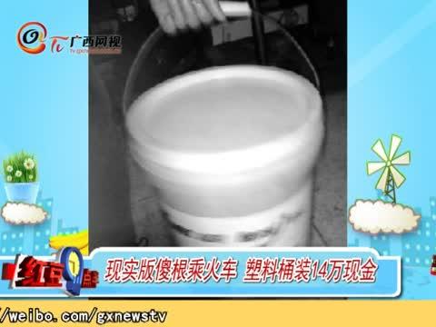 塑料桶装14万现金