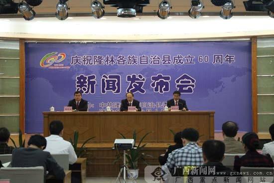 隆林县喜迎60华诞 庆典活动将于3月底举行