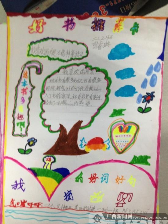孩子们制作的好书推荐卡.
