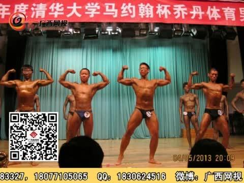 清华大学男生秀肌肉图片