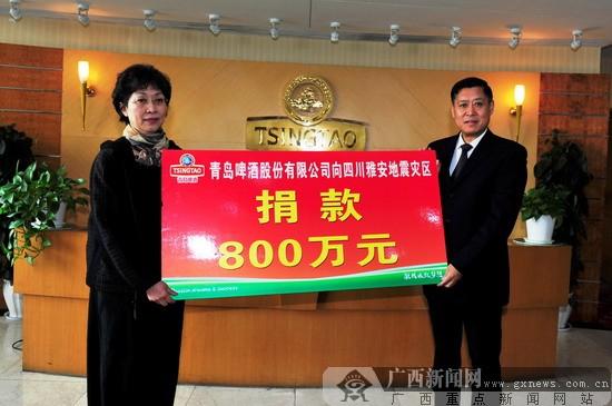 青岛啤酒公司捐款800万元支援雅安抗震救灾(图)