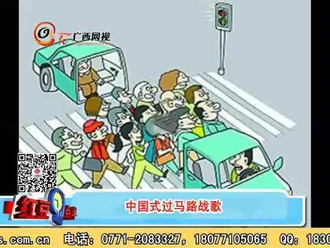 中国式过马路战歌