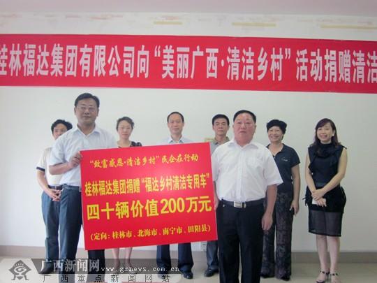 广西:民营企业捐赠40辆清洁专用车(图)