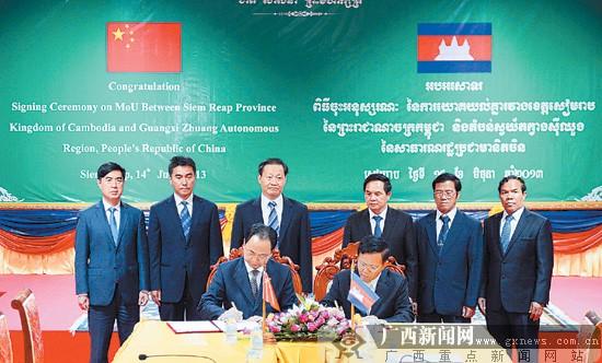 广西与柬埔寨暹粒省签署友好合作关系备忘录