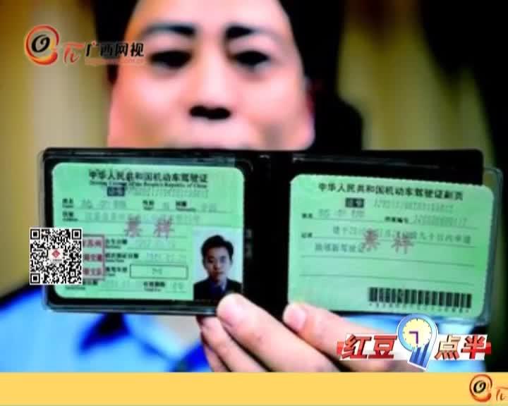 【红豆九点半】男子捡驾照换自己相片 被交警