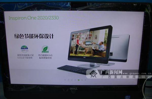 广西新闻网见习记者陈伟冬 摄    戴尔2330-568     屏幕尺寸:23英寸