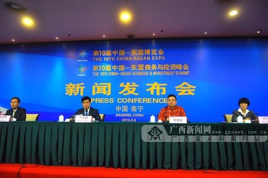"""第十届中国-东盟""""两会""""新闻发布会在南宁举行"""