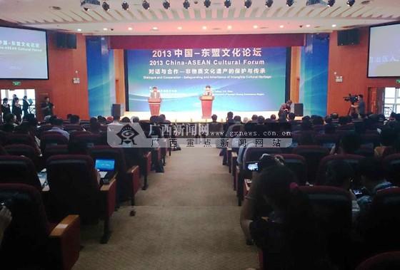2013中国-东盟文化论坛在邕开幕 将进行非遗展演