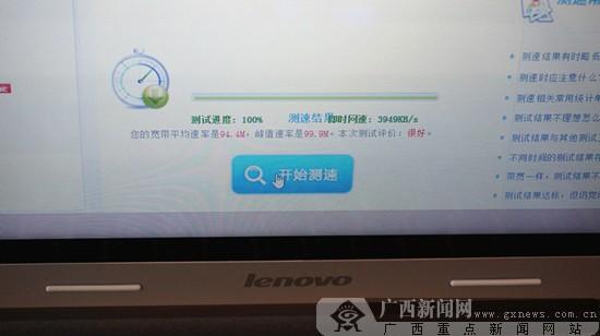 """广西电信""""百兆宽带万人体验""""活动开启(图)"""