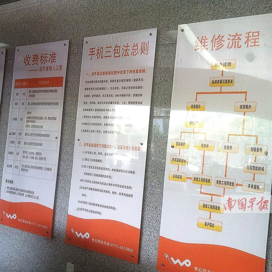 """""""人为损坏""""商家定 市民盼手机维修行业能规范透明"""