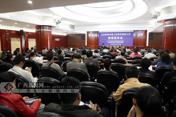广西新闻采编人员岗位培训工作25日正式启动(图)