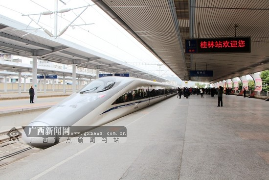 桂林-北京动车首发 广西进入高铁时代