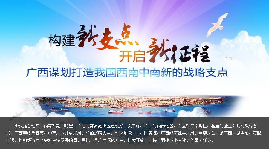 广西热点新闻_广西热点新闻