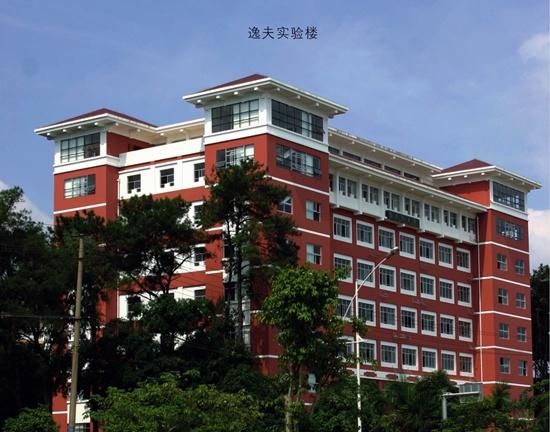 广西民族大学逸夫实验楼图片