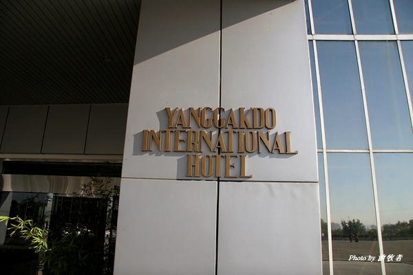 羊角岛国际酒店的英文名称