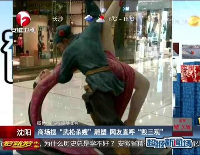 """商场""""武松杀嫂""""雕塑引争议"""