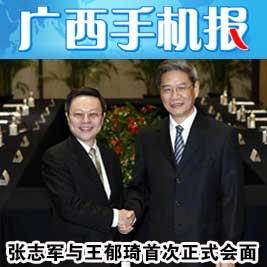 广西手机报2月11日下午版